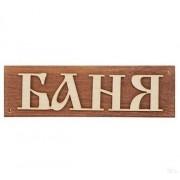 """Таблика """"Баня"""" Ш-173"""
